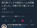 【朗報】松坂桃李さん、公式垢で遊戯王デュエルリンクス 動画配信者にリプを送ってしまう
