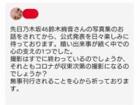 【乃木坂46】見城徹「鈴木絢音の写真集は撮影済みです」