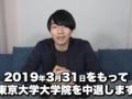 【悲報】東大王の伊沢さん、東大を中退してしまう