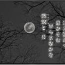 「凍る月」