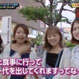 『22歳女性「男ならタクシー代1万円くらい気前良くポンッと出せ!(怒)」』の画像