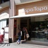 『スペイン バルセロナ旅行記15 TAPA TAPAでスペイン料理を堪能し、地元スーパーでお土産購入』の画像