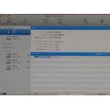 『Mac Pro 三号機 またHDDが逝く。』の画像