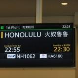 『ハワイ・アウラニディズニー旅行ブログ(No6) 初日8月4日』の画像