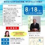 『【お知らせ】カレッジ江戸川開設準備講演会を開催します』の画像