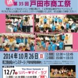 『来週日曜日(10月26日)の戸田市商工祭で戸田市民ミュージカルの子ども達による歌とダンスのミニステージがあります』の画像