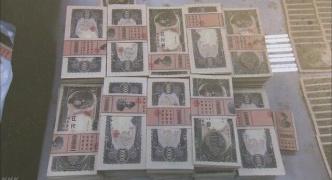 聖徳太子の10000円札11900枚全部パチもんでした taiwan