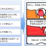 『iPhoneをシェイクすればTweetが漫画に 「Feel on!」がただ楽しいだけのアプリじゃない理由【湯川】』の画像