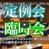 『(ふれあい戸田)「市議会の仕組みを探ってみよう〜市民と共に戸田を創る市議会」公開!』の画像