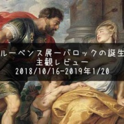 泣いた!「ルーベンス展バロックの誕生」のドラマな絵画に浄化されよう