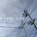 『【油揚げは美味い】水曜日の藤田』の画像