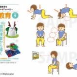『【お仕事】実践障害児教育9月号(学研教育みらい)』の画像