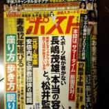 『【監修】週刊ポスト 20180820発売号』の画像