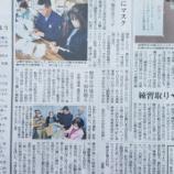 『【大映ミシンが3/30(月)の岐阜新聞の県内版に掲載されました】NPO法人とのコラボ企画で家庭用ミシンで作ったマスクを1,500枚、寄付しました!』の画像