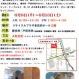 『蕨戸田衛生センターで今年最初のリサイクル家具の販売が6月8日(月)〜13日(土)の間にあります(入札方式)』の画像