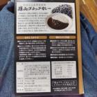 『黒豆やぁい』の画像