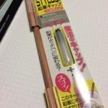『「大人の鉛筆」でお馴染み 北星鉛筆 「STYLUSな鉛筆キャップ」』の画像