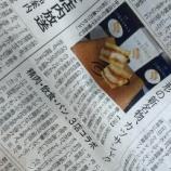 『続 ☆☆☆山形三ツ星カツサンド☆☆☆ メディア掲載情報』の画像
