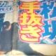 1999年1月27日の日刊スポーツ出てきたから貼ってく!