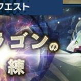 『【ドラガリ】第1回タイムアタック終了!みんなの結果は!?』の画像