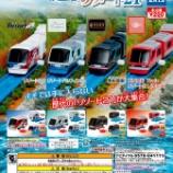 『伊豆急行 「リゾート21 カプセルプラレール」を発売中!』の画像