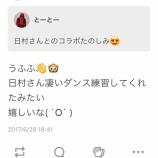 『バナナマン日村、乃木坂46とのコラボの為にダンスを猛練習していた模様!!!』の画像