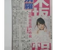 【乃木坂46】元メンバーの畠中清羅は昨秋に結婚していた!!