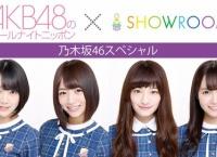 今夜のAKB48のオールナイトニッポンは乃木坂46スペシャル