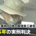 【衝撃】飯塚幸三氏、勲章を剥奪されてしまう…