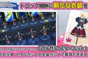 【ミリシタ】PRINCESS STARS 13人分の「ロイヤル・スターレット」実装!