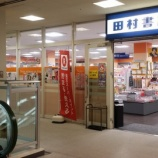 『【南千里】 田村書店 南千里店』の画像