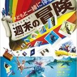 『「子供と楽しむ週末の冒険」掲載』の画像