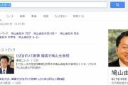 "鳩山氏、""謝罪""の次は「日本の軍事大国化懸念」 韓国世論を鼓舞"