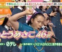 【欅坂46】KEYABINGO!いよいよ最終回…最終回のゲストは「いとうあさこ46」wwww