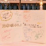 """『【乃木坂46】ほぼ""""芋""""でワロタwww『シブヤノオト』""""この秋に挑戦したいこと"""" メンバー寄せ書きが公開に!!!』の画像"""