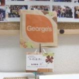 『interior shop George's』の画像