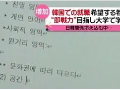 日テレ「韓国で就職したいと思う日本の若者が増加!やはり韓国のコンテンツは日本以上でそれに惹かれている」