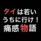 【第百話】 ゴップとの別れ ★第三章 完★