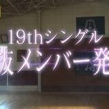 『【乃木坂46】19thシングル選抜発表!実況まとめ!!』の画像
