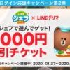 【LINE シェフ】ログインして、デリバリーサービス「LINEデリマ」の初回1000円割引チケットをチェック!