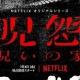 【朗報】Netfrix限定の「呪怨」ドラマシリーズ、ガチで怖くて名作っぽい
