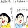 ドラゴン桜2 親と子の温度差