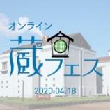 『予定していた蔵フェスをオンラインで開催 「オンライン蔵フェス2020」』の画像
