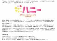 行天優莉奈が舞台「キューティーハニー・クライマックス」出演決定!