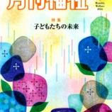 『【お知らせ】カレッジ福岡「月刊福祉」に掲載される』の画像