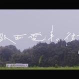 『【乃木坂46】『路面電車の街』MVに路面電車ではなくローカル線が使われた理由・・・』の画像