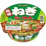 『【スーパー:カップラーメン】ニュータッチ 元祖ねぎらーめん』の画像