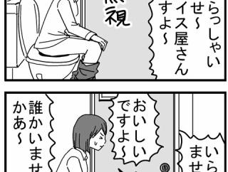 【育児漫画241】ムーコのお店屋さん