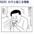 連載漫画「おばさんデイズ」更新のお知らせ