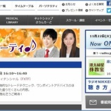 『ラジオNIKKEI【トレードパーティ♪】出演のお知らせ』の画像